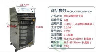 普通小型家庭用中药材烘干机多少钱一台哪里有卖-武汉洪山区力创包装机械经营部
