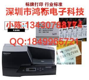 佳能丽标电缆标牌机M-300铭牌机-深圳市鸿标电子科技有限公司