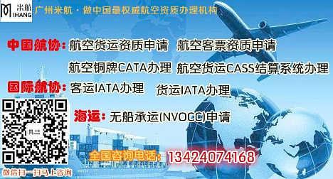 航空一级代理铜牌资质办理流程指导-广州市米航商务服务有限公司