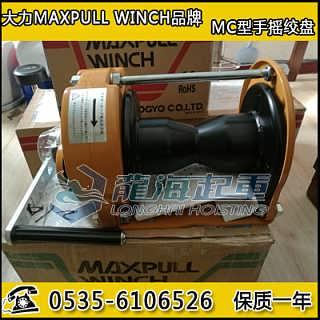 500kg大力Maxpull手摇绞盘,MC型手摇绞盘-山东烟台龙海起重工具有限公司