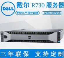 DELL PowerEdge R730机架式服务器-dell代理商 庆合信息科技(上海)有限公司