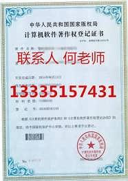 莱芜如何申请计算机软件著作权登记去山东凯文