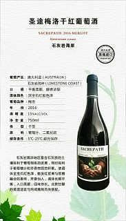 澳大利亚圣途干红葡萄酒-东莞市圣健商贸有限公司