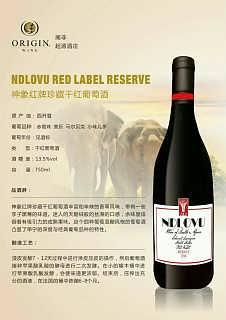 神象红牌珍藏干红葡萄酒-东莞市圣健商贸有限公司