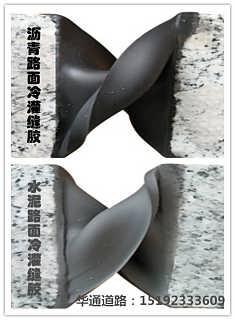 新疆乌鲁木齐硅酮液体冷灌缝胶小身躯大能量-山东怡通硅化国际贸易有限公司(销售部)