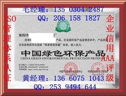 珠海到哪办理中国绿色环保产品