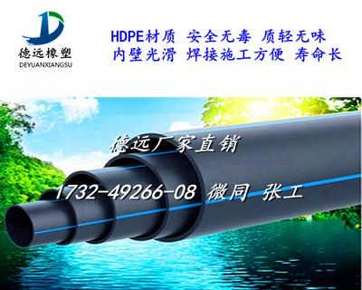 新密pe给水管价格-PE给水管厂家