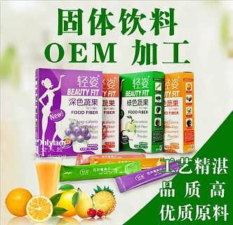固体饮料OEM代加工 速溶型和粉剂固体饮料代加工