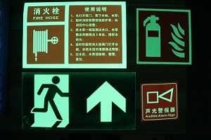 消防pvc标牌消防栓标志牌报警标志灯地面导向灯-杭州慧海化工有限公司.