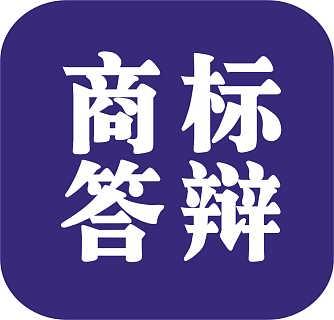 商标驳回复审怎么做-义乌市科创商标代理有限公司