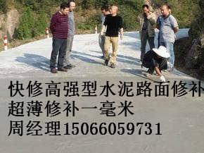 济南地面起砂破损找平修补材料厂家