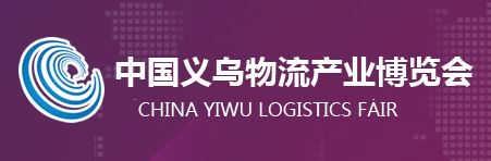 2018义乌物流展_跨境物流展_物流产业博览会-上海赤信展览展示服务有限公司