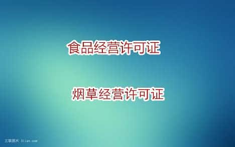 太原二类医疗器械许可证可以经营哪些 新佰客告诉您-太原新佰客企业事务代理有限公司业务部