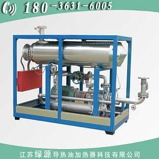 江苏绿源定制化工医药行业电加热导热油炉带冷却