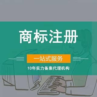 山西商标注册,新佰客10年高效率为您服务正规商标注册-山西太原新佰客企业事务代理有限公司