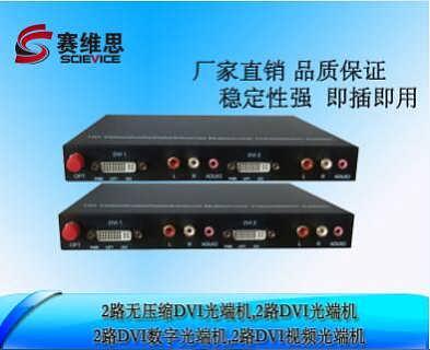 赛维思2路无压缩HDMI高清光端机