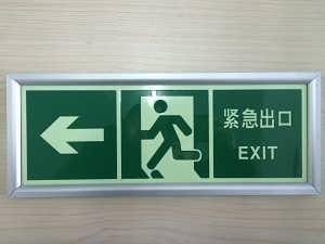 墙面消防紧急出口标牌,夜光自发光逃生标牌-杭州慧海化工有限公司.