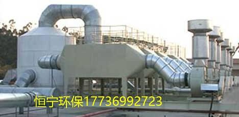 中间体厂有机废气处理设备车间烟尘净化工程