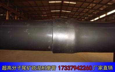 96尾矿耐磨管 超高尾矿管道生产厂家