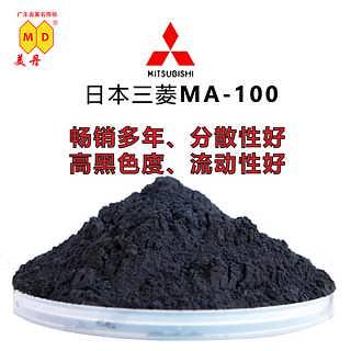 日本Mitsubishi三菱MA100色素炭黑油墨文教用品用粉末碳黑颜料粉