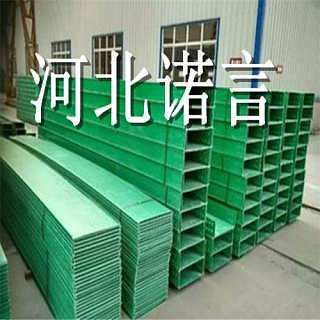 【玻璃钢托盘式桥架】玻璃钢托盘式桥架厂家低价供应-诺言