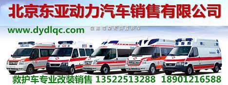 北京江铃特顺救护车改装销售价格