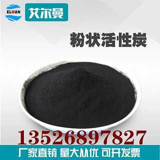 厂家直销粉状活性炭 高效脱色 快速过滤 污水过滤 废气净化