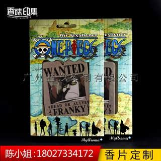 专业生产 汽车香片纸香卡 空气清香片新品芳香片 香片 纸香片-广州市正茂印刷有限公司