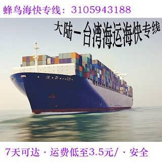 大陆寄货物到台湾海运小三通往返价格便宜-东莞市蜂鸟物流有限公司