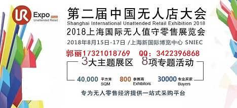 2018年上海零售便利店设备展览会【无人店】