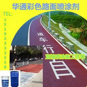 邵阳彩色沥青路面减轻城市热岛效应