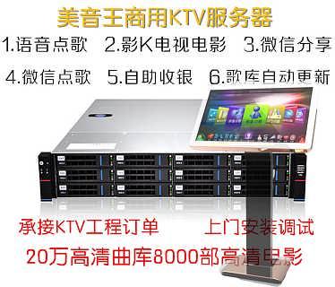 KTV点歌系统 广东惠州KTV点歌收银系统 KTV点歌机系统网络版服务器-美音王科技有限公司(爱慕克)