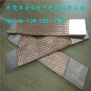 一体化溶压焊接铜编织线软连接-东莞市金泓电子科技有限公司铜排
