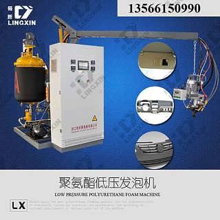 供应领新聚氨酯汽车保险杠生产设备 经济型低压发泡机lx-浙江领新机械科技股份有限公司.