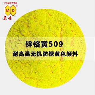 南通锌铬黄509无机颜料防锈ge酸锌颜料现货供应