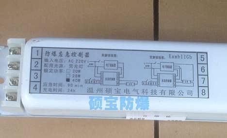 FBYJ-1X28W防爆荧光灯应急电源控制器