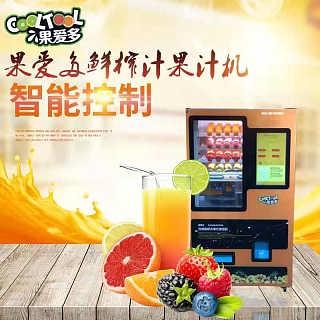 自动鲜榨水果贩卖机,果爱多水果榨汁机