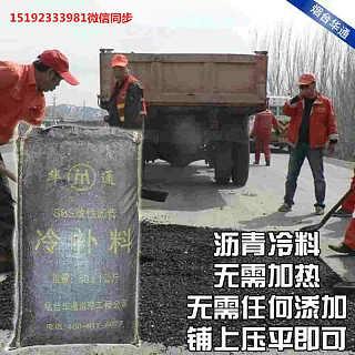 浙江金华沥青冷补料出类拔萃坑槽修补真够劲儿-烟台市正运建材有限公司