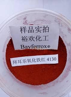 朗盛铁红4130氧化铁红拜耳乐4130铁红无机颜料