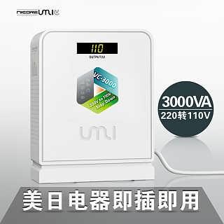 UMI优美电源变压器220v转110v美国咖啡机用变压器批发代理