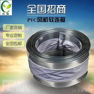 PVC风机软连接防震共板风管接头帆布出风口软接盘管接头