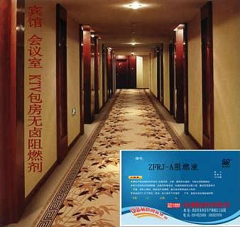 韩城 华阴 渭南宾馆电缆阻燃剂