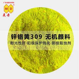 河北309锌铬黄防腐防锈黄色无机颜料性能优良
