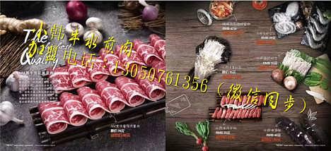 小韩牛水煎肉之猝不及防的美味惊喜