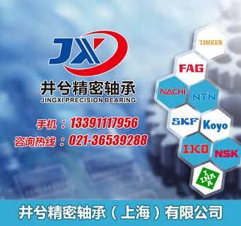 NSK轴承NN3022MBKR井兮轴承-井兮精密轴承(上海)有限公司