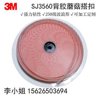 3M原装 SJ3560 蘑菇扣带背胶 Dual Lock 装璜固定蘑菇搭扣