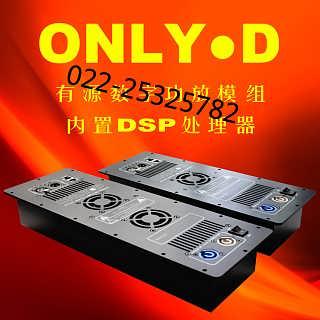 有源音箱线阵D类数字功放模块、模组,内置DSP处理器,全频二分频-天津开发区迪奥特数字技术开发有限公司