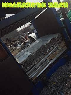 废旧铝合金压包机专业设备定做-济宁信立达机械设备有限公司