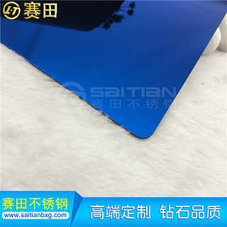 镜面宝石蓝不锈钢板 304不锈钢宝石蓝装饰板-佛山市赛田不锈钢科技有限公司.