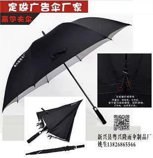 中山雨伞生产厂家、中山雨伞订做 中山粤兴隆雨伞制品厂